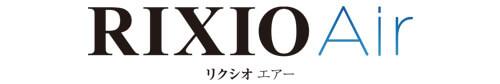RIXIO AIR リクシオ エアー